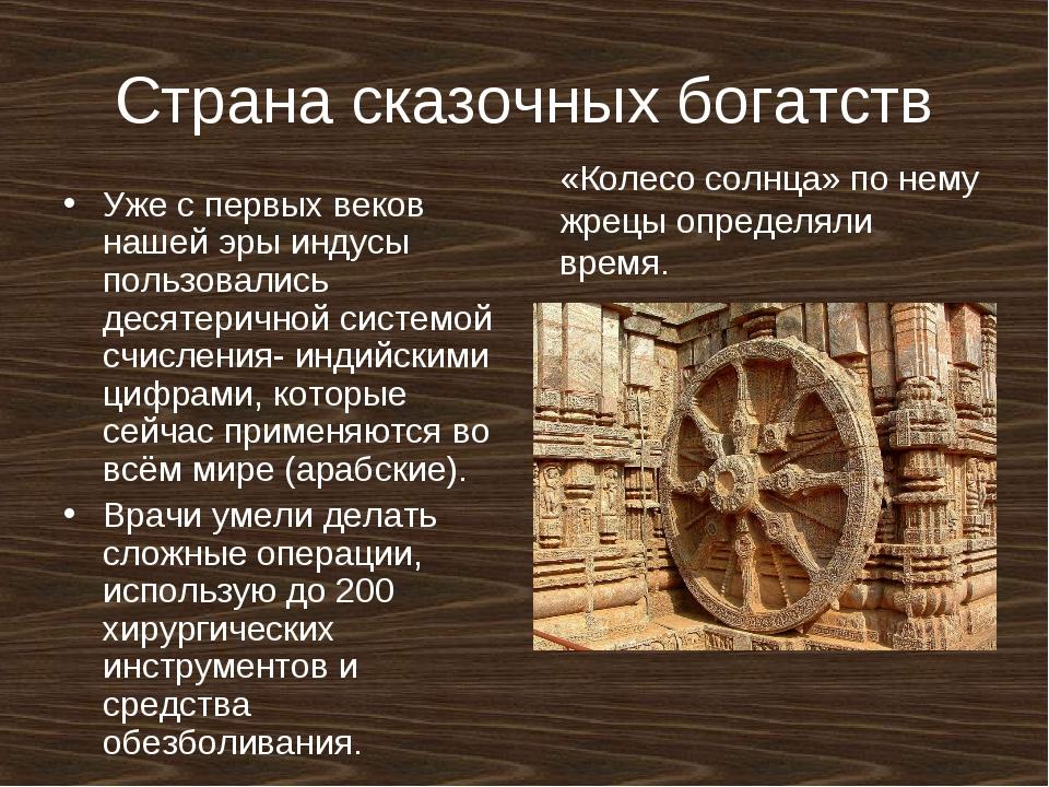 индия страна сказочных богаств сообщение Севастополе Крыму