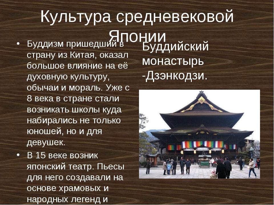 Культура средневековой Японии Буддизм пришедший в страну из Китая, оказал бол...