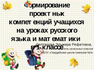 Формирование проектных компетенций учащихся на уроках русского языка и матема