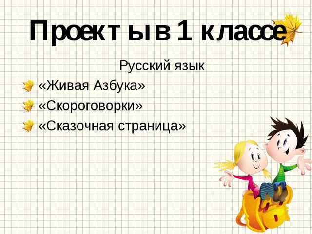 Проекты в 1 классе Русский язык «Живая Азбука» «Скороговорки» «Сказочная стр...