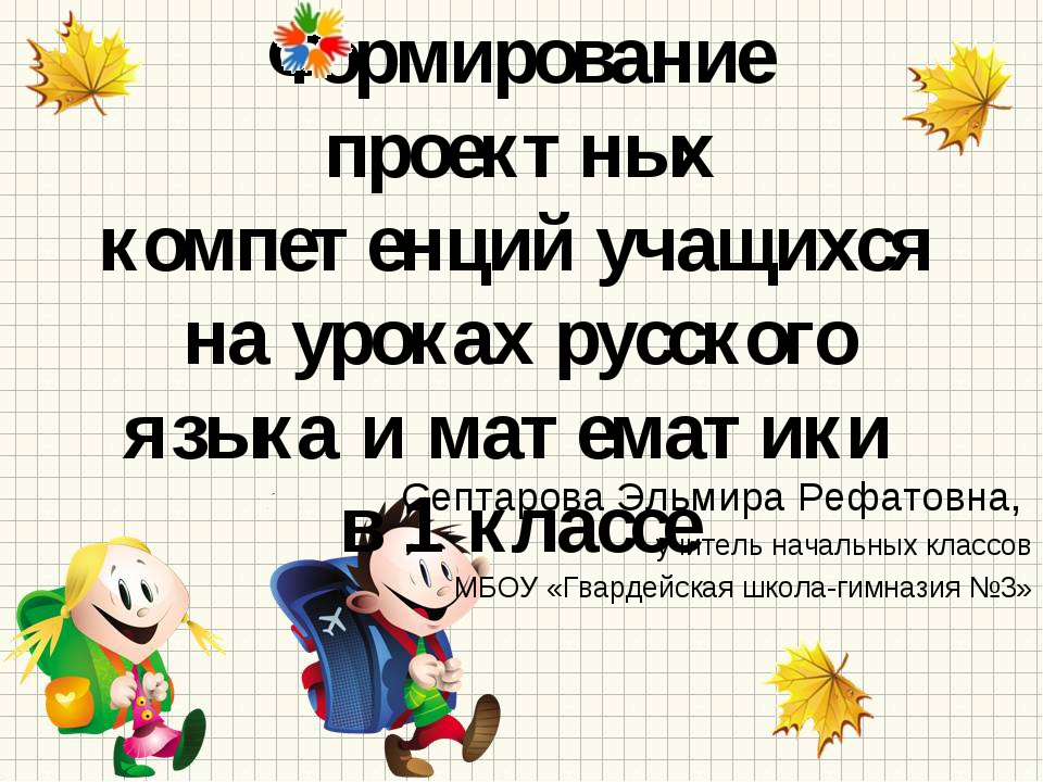 Формирование проектных компетенций учащихся на уроках русского языка и матема...