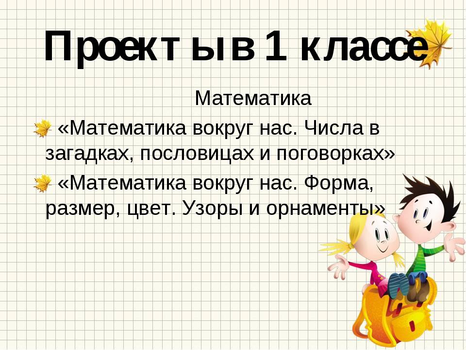 Проекты в 1 классе Математика «Математика вокруг нас. Числа в загадках, посло...