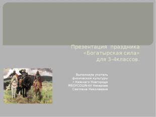Презентация праздника «Богатырская сила» для 3-4классов. Выполнила учитель фи