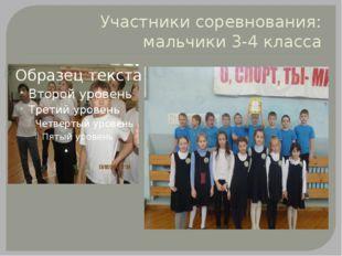 Участники соревнования: мальчики 3-4 класса