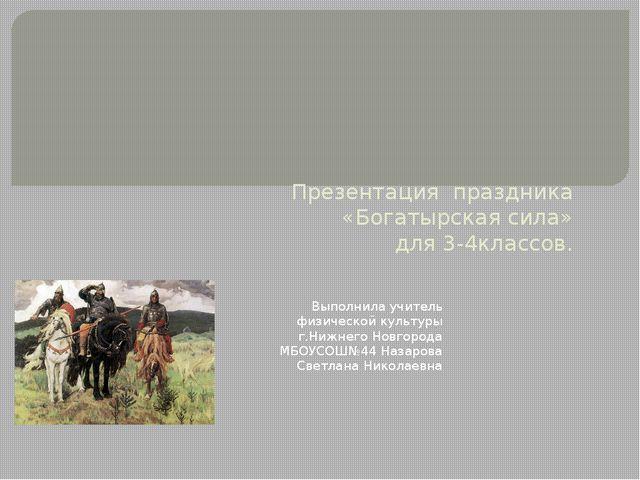 Презентация праздника «Богатырская сила» для 3-4классов. Выполнила учитель фи...