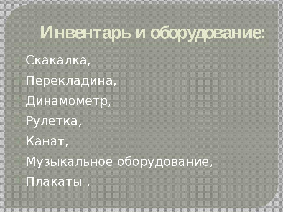 Инвентарь и оборудование: Скакалка, Перекладина, Динамометр, Рулетка, Канат,...