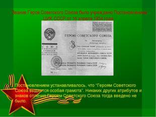 Звание Героя Советского Союза было учреждено Постановлением ЦИК СССР от 16 ап