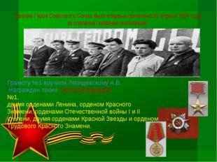 Звание Героя Советского Союза было впервые присвоено 20 апреля 1934 года за с