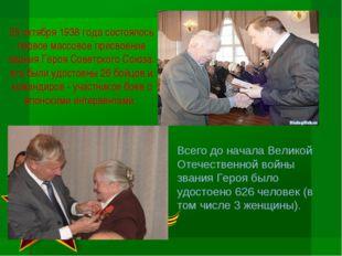 25 октября 1938 года состоялось первое массовое присвоение звания Героя Совет