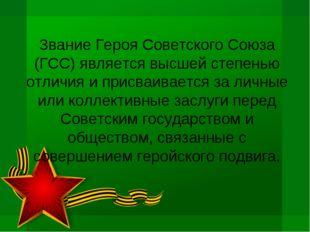Звание Героя Советского Союза (ГСС) является высшей степенью отличия и присва