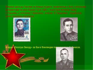 Впервые дважды Героями за боевые подвиги, проявленные в боях с японскими инте