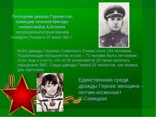 Последним дважды Героем стал командир танковой бригады генерал-майор А.Аслано