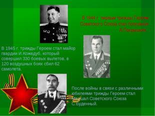 В 1944 г. первым трижды Героем Советского Союза стал полковник А.Покрышкин. В