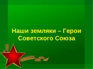 Наши земляки – Герои Советского Союза