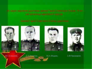 40 наших земляков удостоены звания Героя Советского Союза. 18 из них уроженц