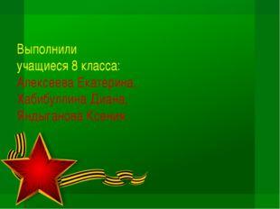 Выполнили учащиеся 8 класса: Алексеева Екатерина, Хабибуллина Диана, Яндыгано