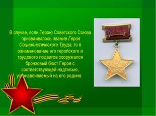 В случае, если Герою Советского Союза присваивалось звание Героя Социалистиче