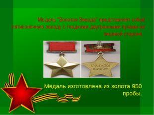 """Медаль """"Золотая Звезда"""" представляет собой пятиконечную звезду с гладкими дву"""
