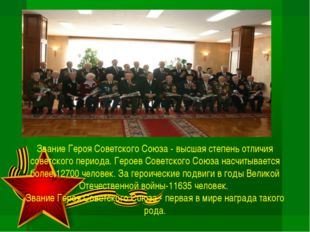 Звание Героя Советского Союза - высшая степень отличия советского периода. Ге