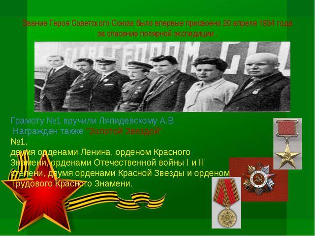 Звание Героя Советского Союза было впервые присвоено 20 апреля 1934 года за с...