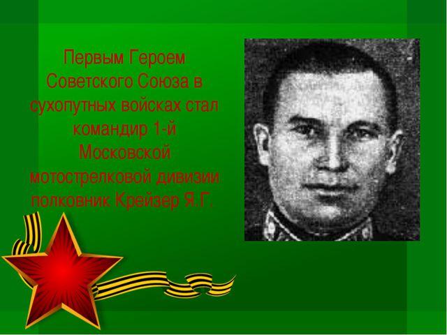 Первым Героем Советского Союза в сухопутных войсках стал командир 1-й Московс...
