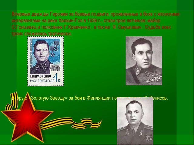 Впервые дважды Героями за боевые подвиги, проявленные в боях с японскими инте...