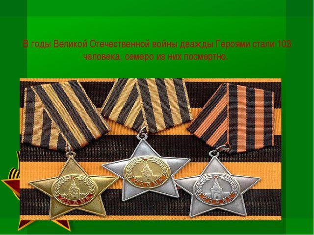 В годы Великой Отечественной войны дважды Героями стали 103 человека, семеро...