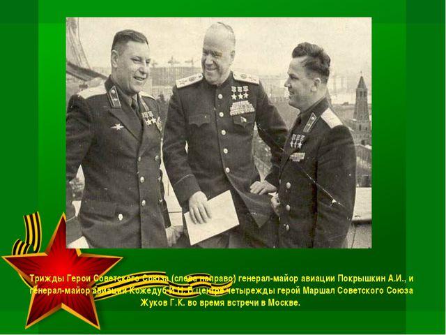 Трижды Герои Советского Союза (слева направо) генерал-майор авиации Покрышкин...