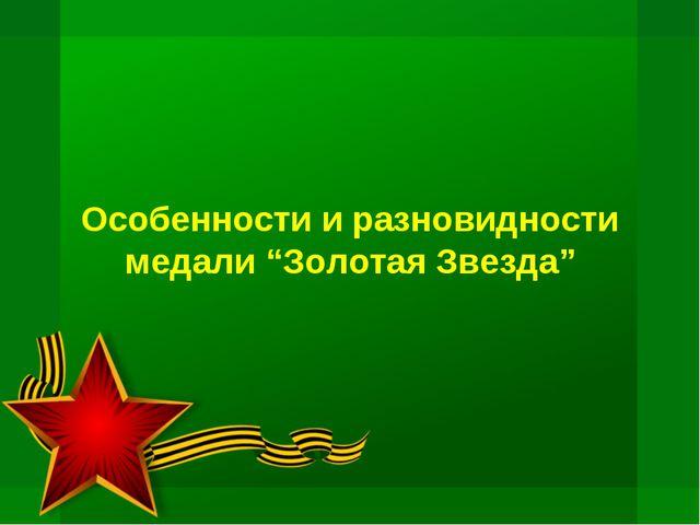 "Особенности и разновидности медали ""Золотая Звезда"""