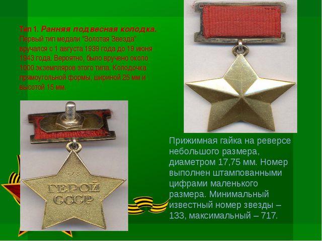 """Тип 1. Ранняя подвесная колодка. Первый тип медали """"Золотая Звезда"""" вручался..."""