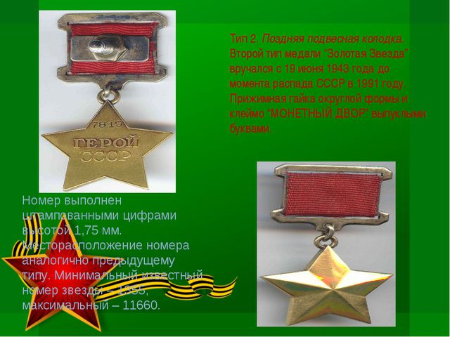 """Тип 2. Поздняя подвесная колодка. Второй тип медали """"Золотая Звезда"""" вручался..."""