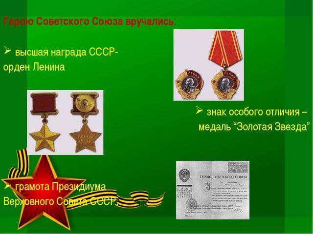 Герою Советского Союза вручались: высшая награда СССР- орден Ленина знак особ...