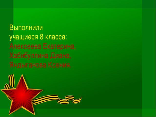 Выполнили учащиеся 8 класса: Алексеева Екатерина, Хабибуллина Диана, Яндыгано...