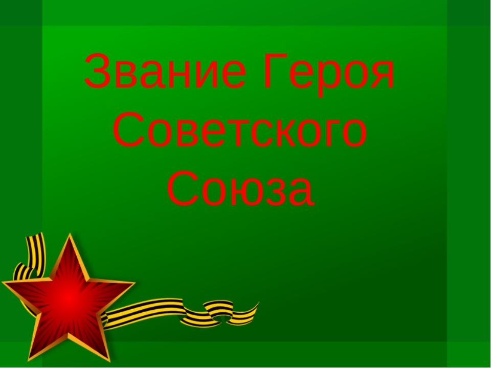 Звание Героя Советского Союза