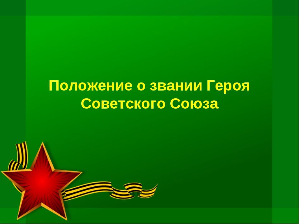 Положение о звании Героя Советского Союза