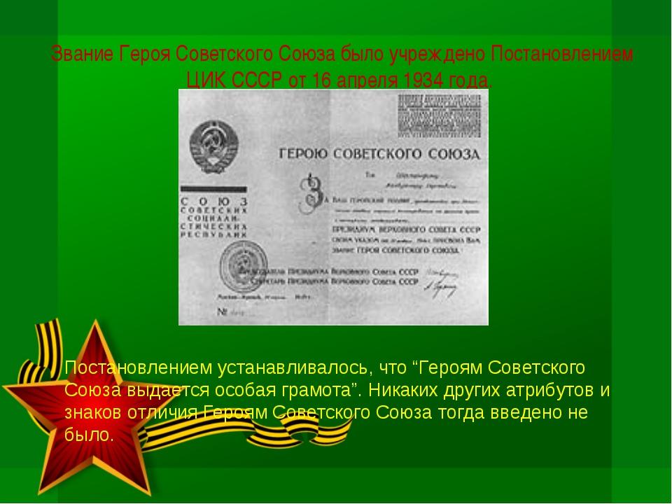 Звание Героя Советского Союза было учреждено Постановлением ЦИК СССР от 16 ап...