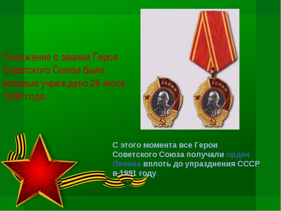 Положение о звании Героя Советского Союза было впервые учреждено 29 июля 1936...