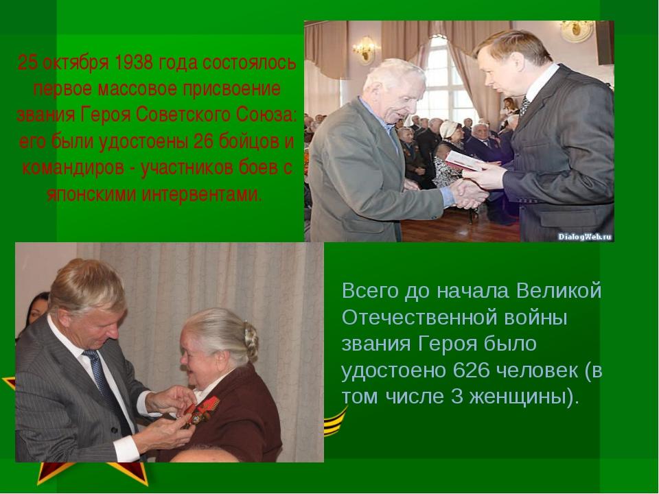 25 октября 1938 года состоялось первое массовое присвоение звания Героя Совет...