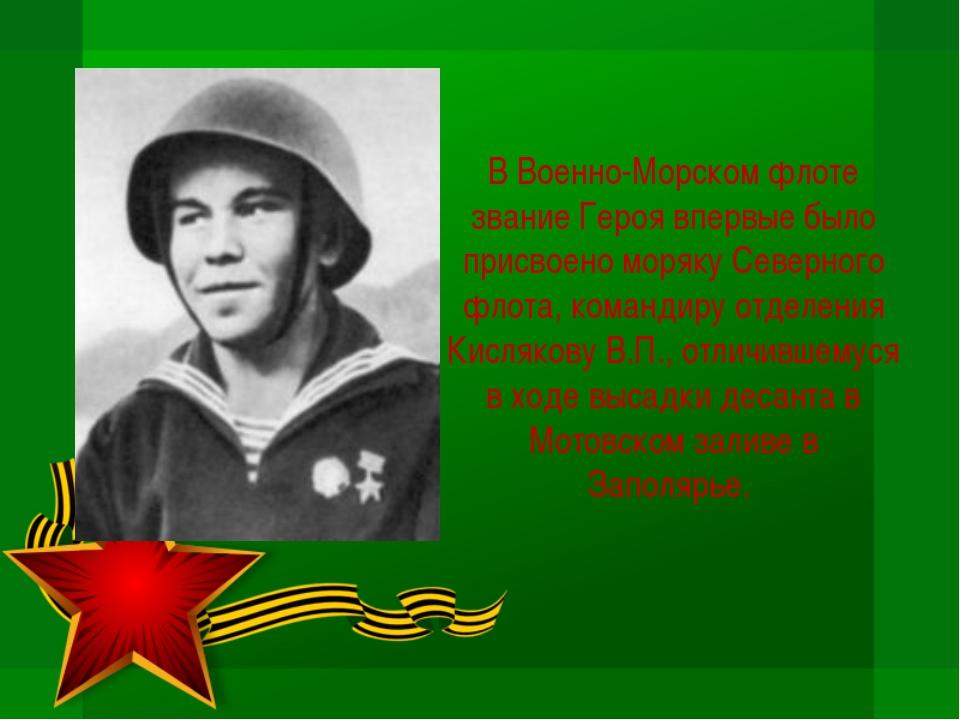 В Военно-Морском флоте звание Героя впервые было присвоено моряку Северного ф...