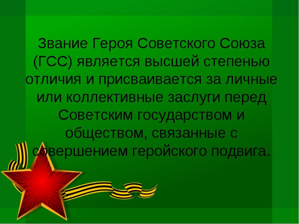 Звание Героя Советского Союза (ГСС) является высшей степенью отличия и присва...