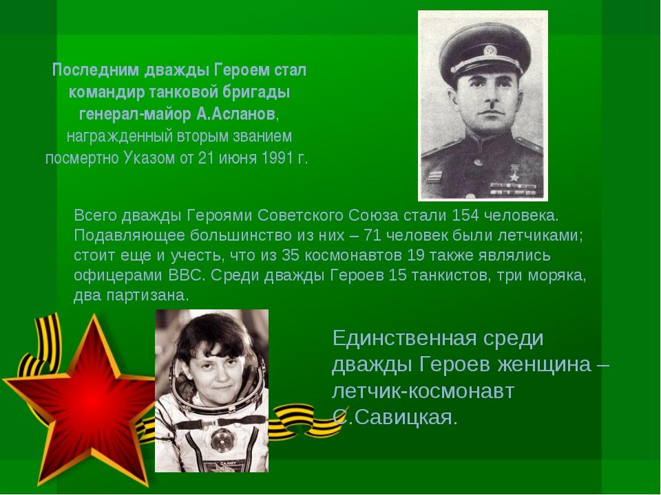 Последним дважды Героем стал командир танковой бригады генерал-майор А.Аслано...