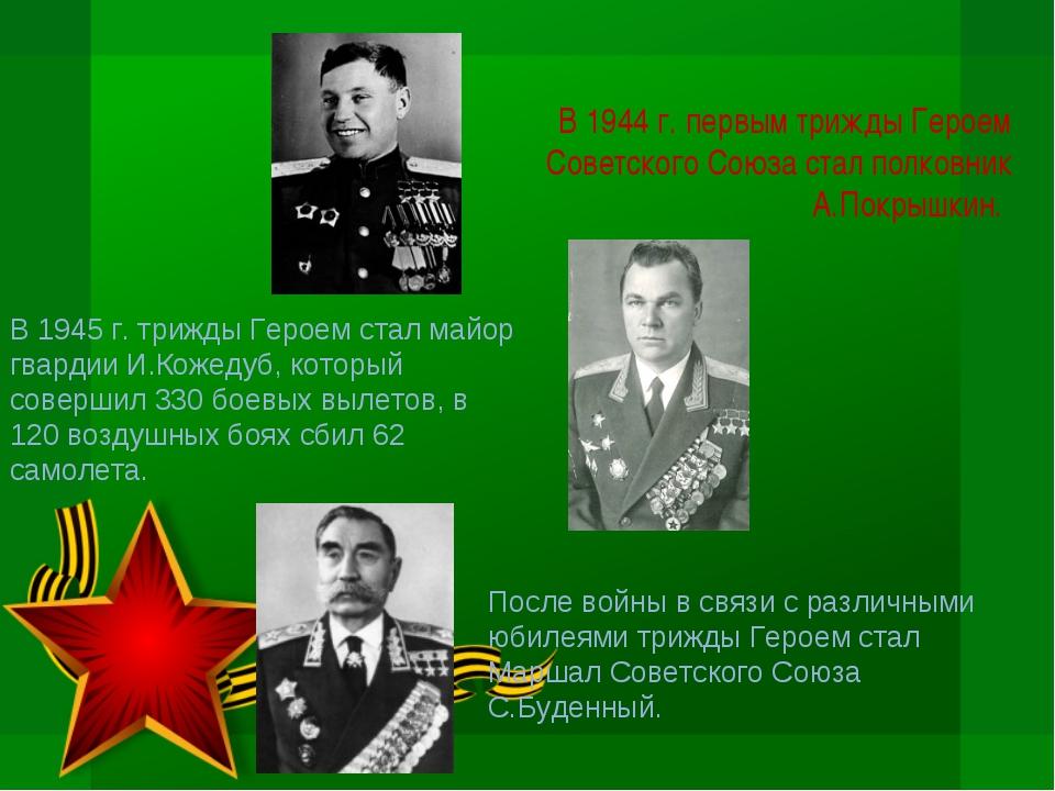В 1944 г. первым трижды Героем Советского Союза стал полковник А.Покрышкин. В...