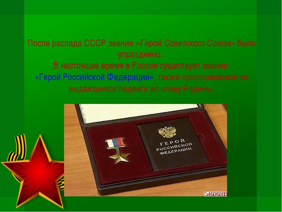 После распада СССР звание «Герой Советского Союза» было упразднено. В настоящ...