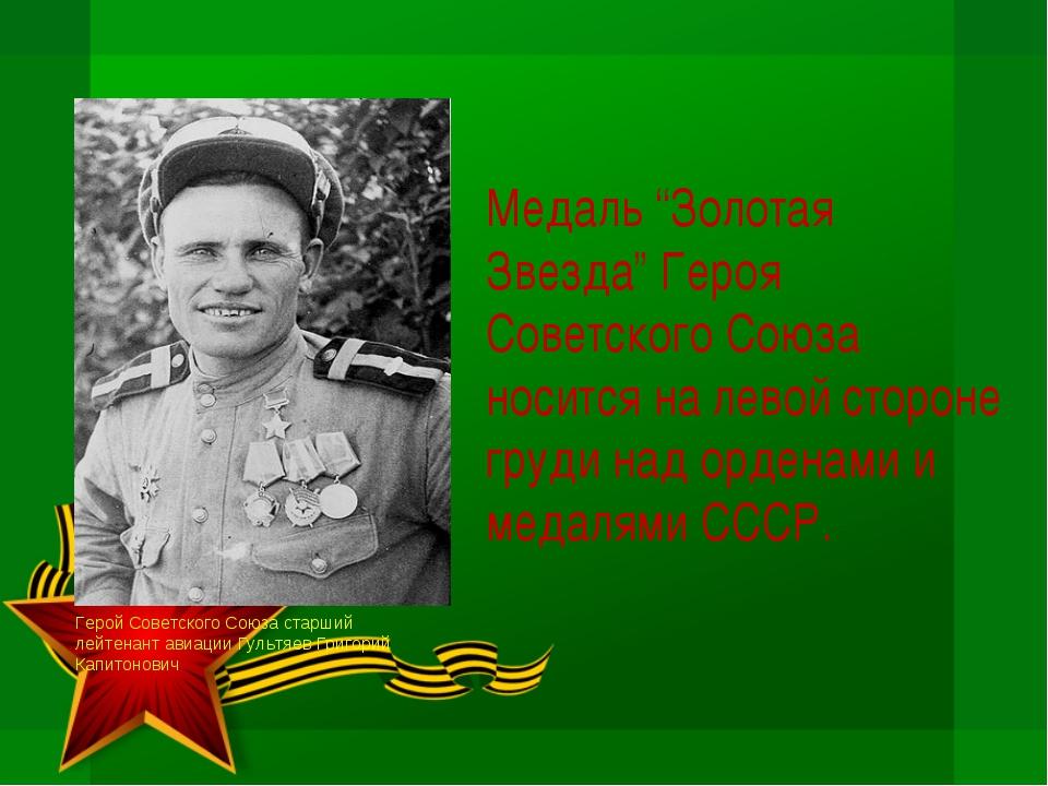 """Медаль """"Золотая Звезда"""" Героя Советского Союза носится на левой стороне груди..."""