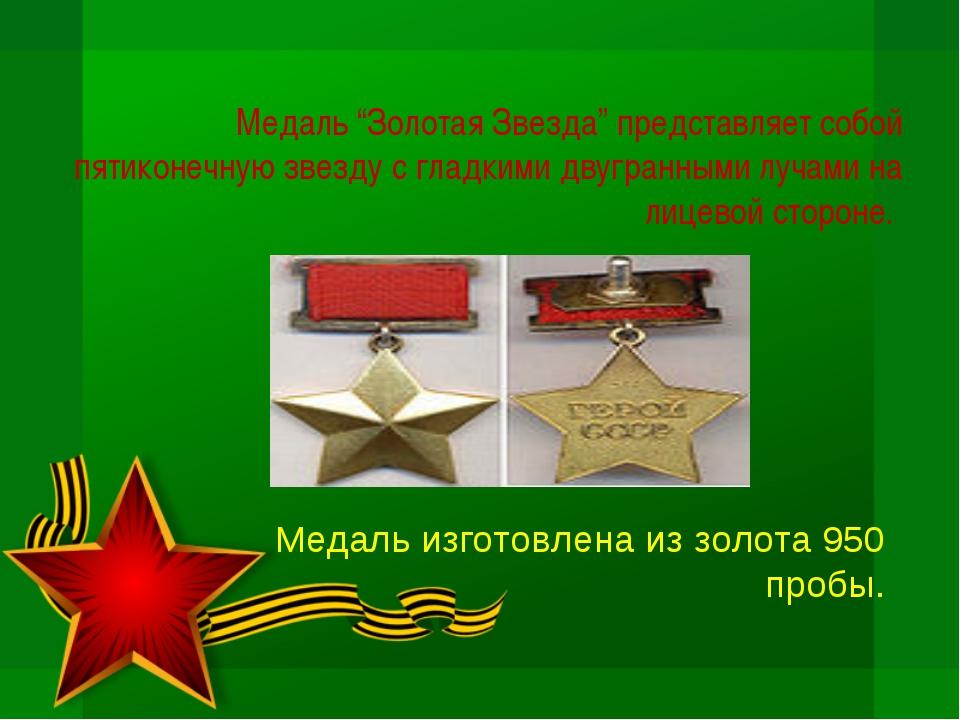 """Медаль """"Золотая Звезда"""" представляет собой пятиконечную звезду с гладкими дву..."""