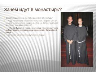Зачем идут в монастырь? Давайте подумаем, зачем люди приезжают в монастыри?