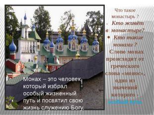 Что такое монастырь? ·Кто живёт вмонастыре? ·Кто такие монахи?