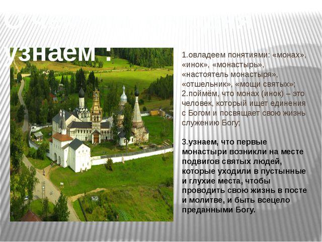 1.овладеем понятиями: «монах», «инок», «монастырь», «настоятель монастыря», «...