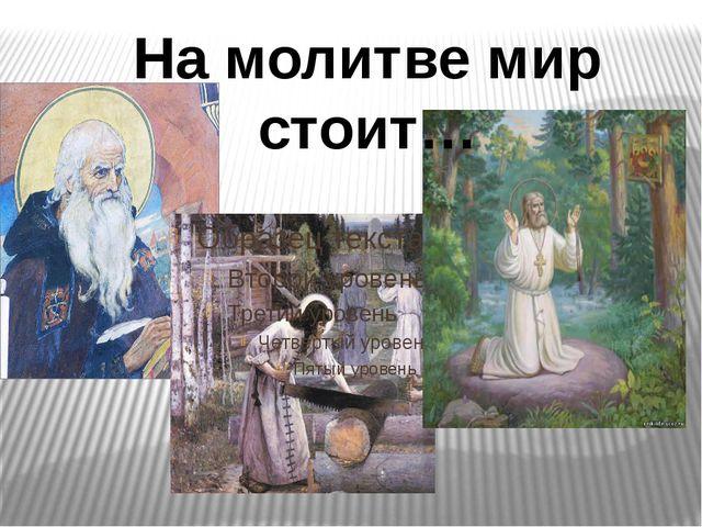 На молитве мир стоит…