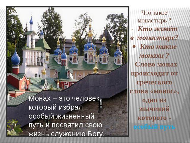 Что такое монастырь? ·Кто живёт вмонастыре? ·Кто такие монахи?...
